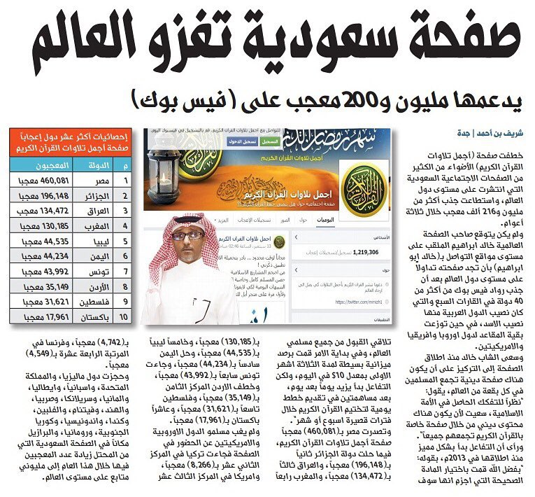 صفحة سعودية تغزو العالم