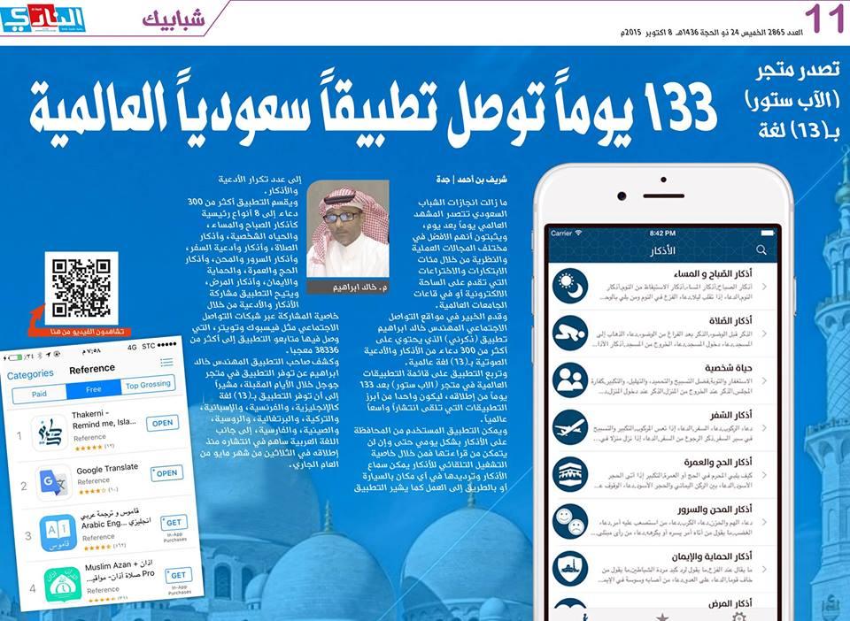 133 يوماً توصل تطبيقاُ سعودياً العالمية