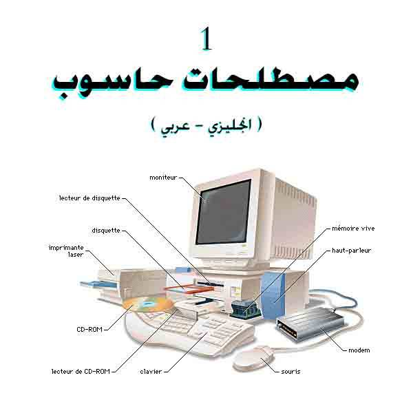 مصلحات الحاسب الالي الكلمة الانجليزية ومرادفها بالعربي