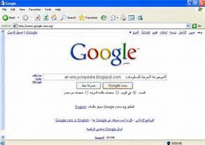 : البحث باحترافية في محرك البحث جوجل ( اسرار و مهارات )