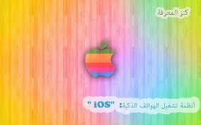 أنظمة تشغيل الهواتف الذكية   آي أو إس iOS