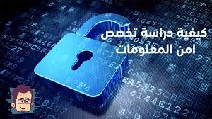 : تخصص أمن المعلومات وكيفية البداء فيه